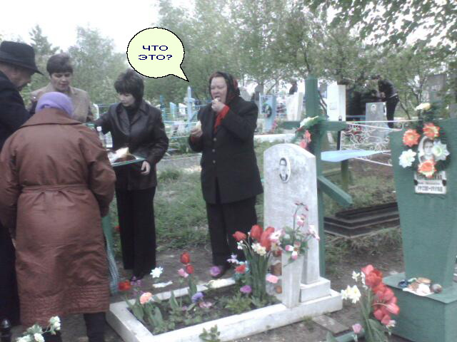 призрак на кладбище