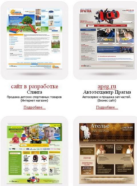 Красивые сайты на WordPress