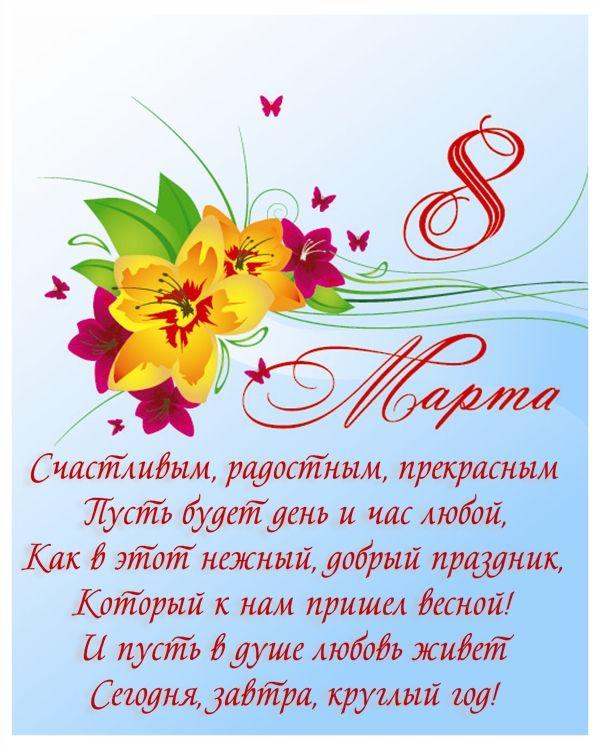 Поздравления с 8 марта женщинам стихи красивые