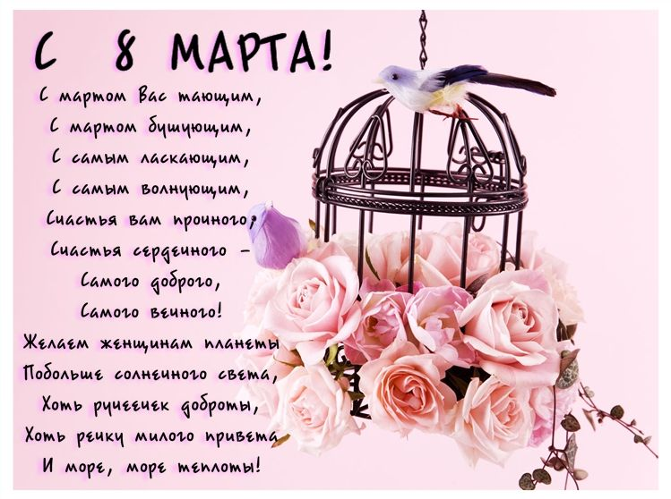 Открытки к 8 Марта с пожеланиями  женское