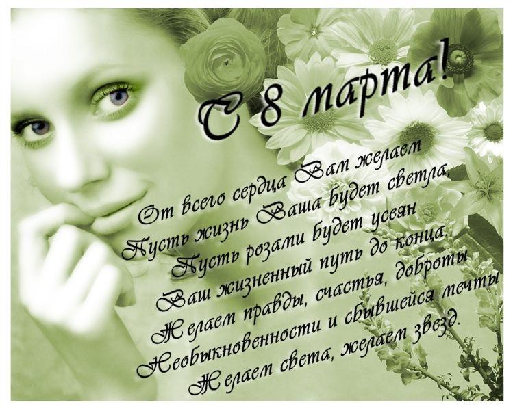 Поздравление с 8 марта в открытке для женщины