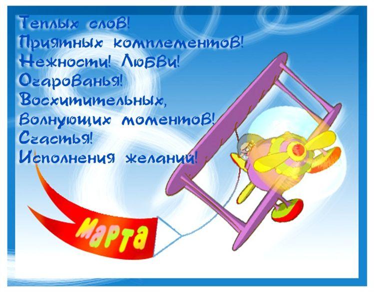 Романтичная открытка с 8 марта