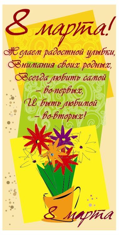 Поздравительная открытка с пожеланием к 8 марта